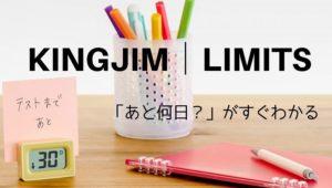 KINGJIM LIMITS