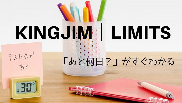 KINGJIM LIMITS