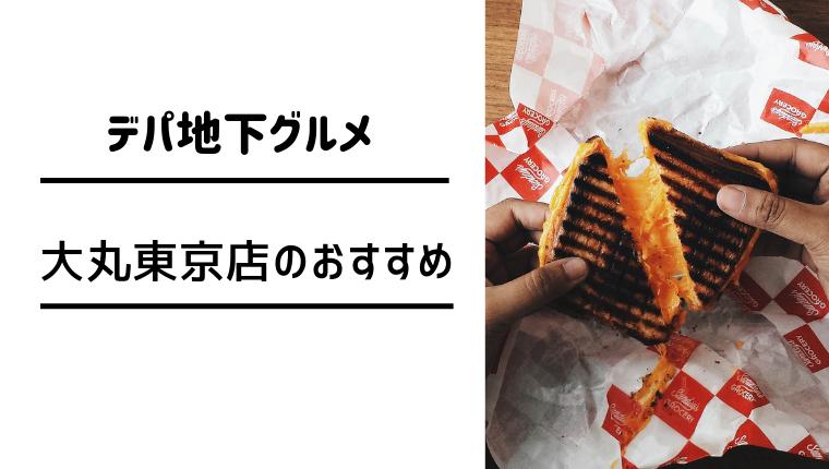 大丸東京店のデパ地下グルメ