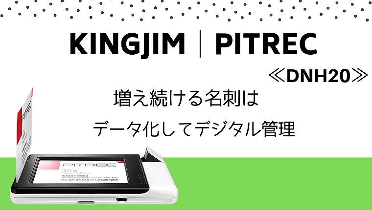KINGJIM PITREC デジタル名刺管理