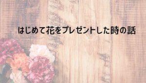 枯れない花 プリザーブドフラワー