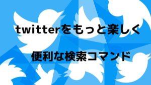 twitter 検索コマンド