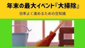 大掃除の豆知識