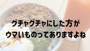 メカブと納豆と玉子
