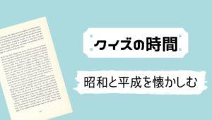 クイズ 昭和と平成