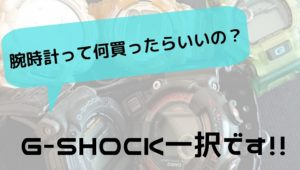 G-SHOCKおすすめ